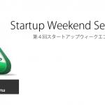 Startup Weekend Sendaiに当社の代表取締役である吉政忠志が審査員をしました
