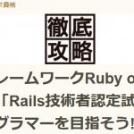 Rails技術者認定試験運営委員会の共同委員長としてインプレスThinkITのインタビューを受けました。
