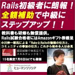 Railsbannarogawasama