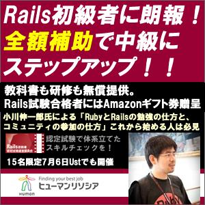 Ruby on Railsスタートアップセミナー&トレーニングに登壇いたしました。