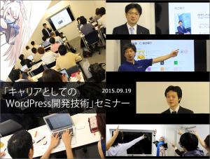 プライム・ストラテジー主催セミナー「キャリアのためのWordPress開発技術」に協賛し、代表の吉政忠志が登壇しました。