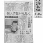 弊社代表である吉政忠志のコメントが日経新聞朝刊社会面38面に掲載されました。