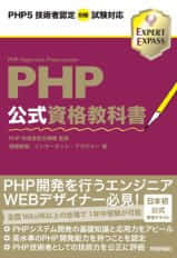 phpbook20111101
