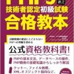 技術評論社「PHP公式資格教科書 PHP5技術者認定初級試験合格教本」に執筆協力いたしました