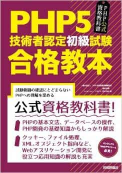 phpbook20140911