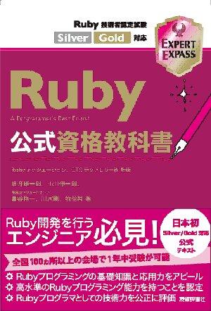 rubybook20120222