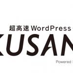 世界最高速クラスのWordPress仮想マシン「KUSANAGI」の報道発表に弊社代表である吉政忠志が一般社団法人PHP技術者認定機構の代表理事としてエンドースメントを提供