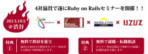 Ruby on Rails学習セミナーに登壇しました