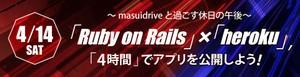「Ruby on Rails」×「heroku」、4時間でアプリを公開しよう!~masuidriveと過ごす休日の午後~に登壇しました。