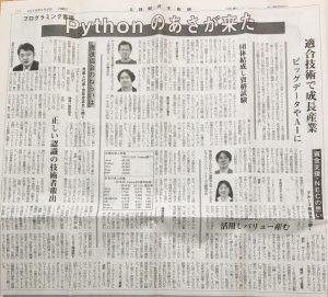 弊社代表が発起人代表を務めるPythonエンジニア育成推進協会 発起人会設立の記事が情報産業新聞に1ページ全面開催されました。