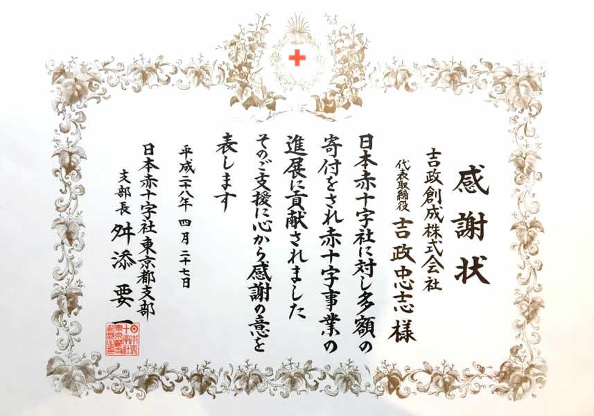 弊社代表が日本赤十字社東京支部より感謝状を授与されました。
