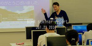 弊社代表が登壇したセミナーのレポートが公開されました。
