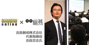 週刊ダイヤモンドオンライン「経営×総務」特設コーナーに私のコラム「ITでワークスタイルを変革」が掲載されました。