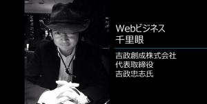 【新連載】「Webビジネス千里眼コラム」がディーアイエスソリューションで始まりました。