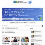 代表の吉政忠志が代表理事を務める一般社団法人PHP技術者認定機構の取材記事が出ました。