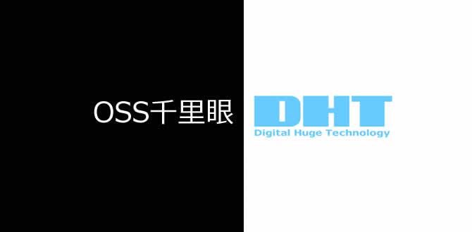 デジタル・ヒュージ・テクノロジーで代表の吉政忠志の新連載