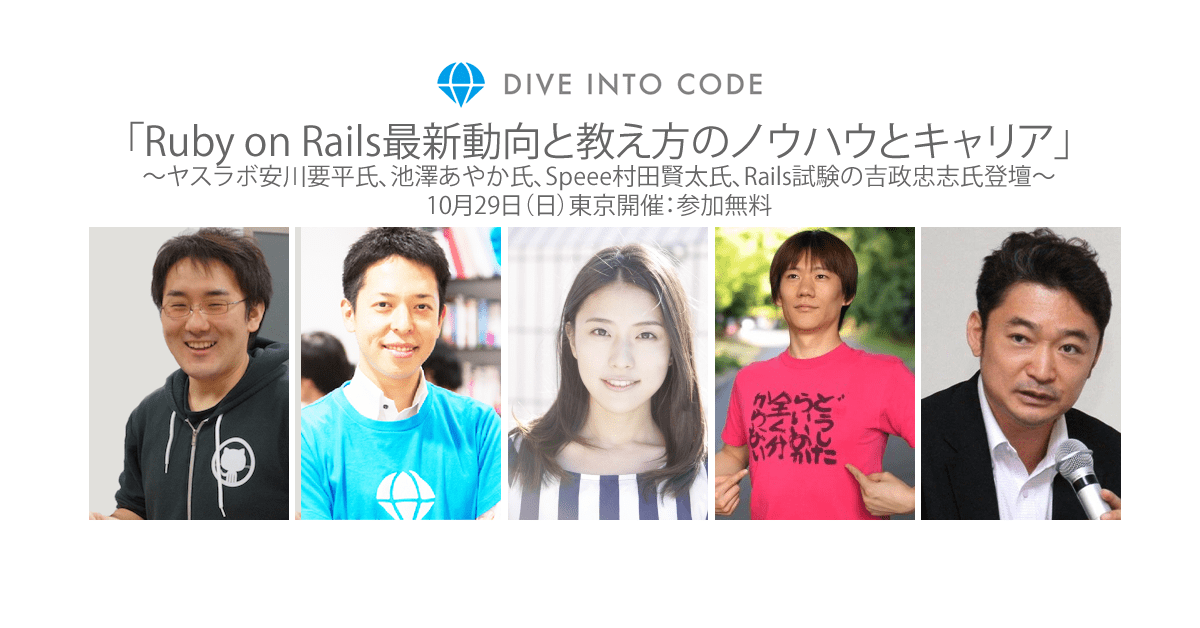 当社代表の吉政忠志がDive into Code主催セミナーにパネラーとして登壇いたします。