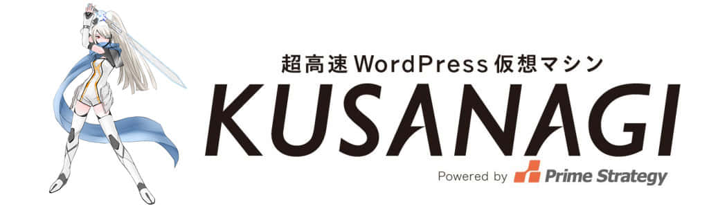 KUSANAGI for Ruby on Railsの報道発表に代表の吉政忠志がコメントを寄せました。
