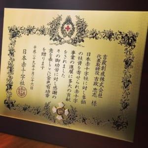 日本赤十字社より金色有効章を授与されました。