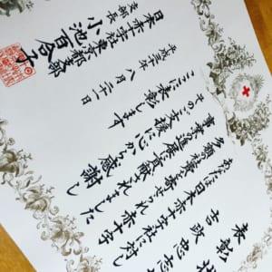 日本赤十字社東京支部から表彰を受けました