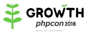 PHPカンファレンス2018に登壇いたします。