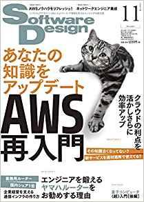 Software Design11月号に当社協力記事が掲載されました。