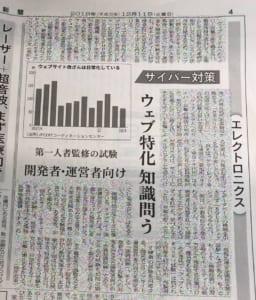 当社代表が理事長を務めるPHP技術者認定機構の報道発表が日経産業新聞に掲載されました。
