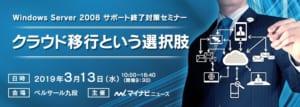 マイナビ主催のWindows Server 2008移行セミナーで当社代表が基調講演を担当いたします。
