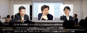 PHPシェア80%、全Webの1/3がWordPressの時代に埋もれないためのエンジニアキャリアセミナー3月18日渋谷開催・参加無料