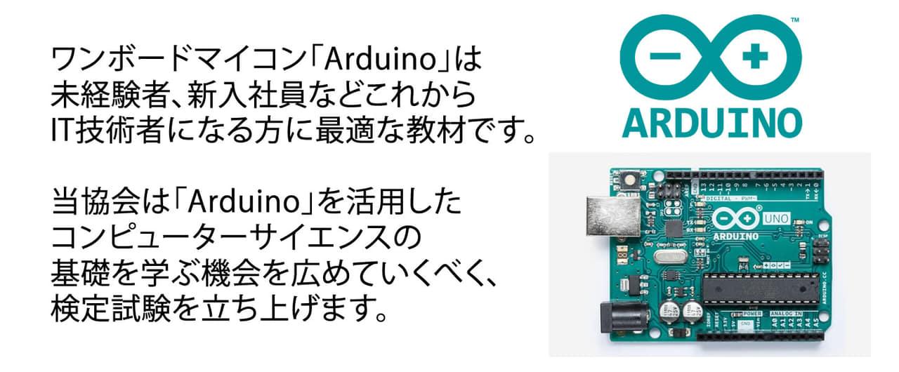 arduinotop01