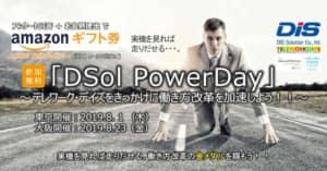DSol PowerDayでパネルディスカッションのモデレーターを担当いたします。