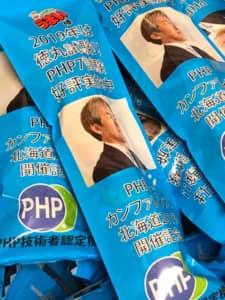 PHPカンファレンス北海道で代表の吉政忠志が登壇します。