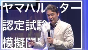代表理事の吉政忠志氏によるヤマハルーター認定試験(仮)と模擬問題の解説動画が公開されています。
