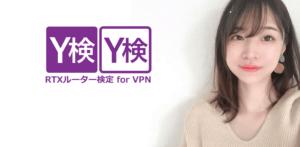 ヤマハ・オンラインセミナー「仮想ルーターvRXとWLX212の技術セミナー~Y検の模擬問題も~ より」の登壇動画が公開されました。