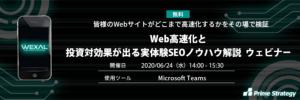 「皆様のWebサイトがどこまで高速化するかをその場で検証。Web高速化と投資対効果が出る実体験SEOノウハウ解説」に代表の吉政が登壇します。