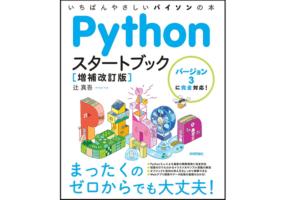 みんなのPython勉強会#58に代表の吉政が登壇し、Pythonデータ分析試験の解説をいたします。
