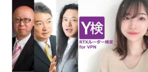 ヤマハネットワーク機器関連セミナー「試験前に抑えておきたいRTX/vRX VPN接続と次期試験発表」に登壇します。