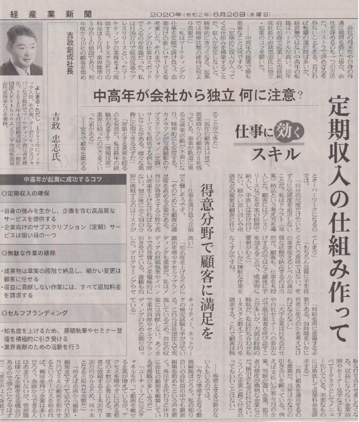 nikkeisangyo20200826
