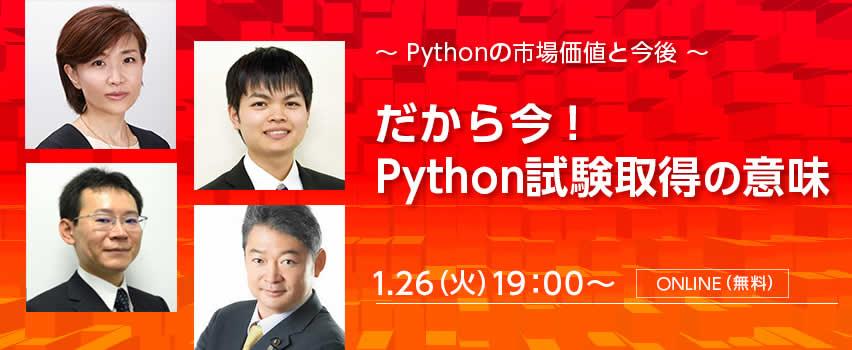 116267_normal_1610098839_python_852_350_210126