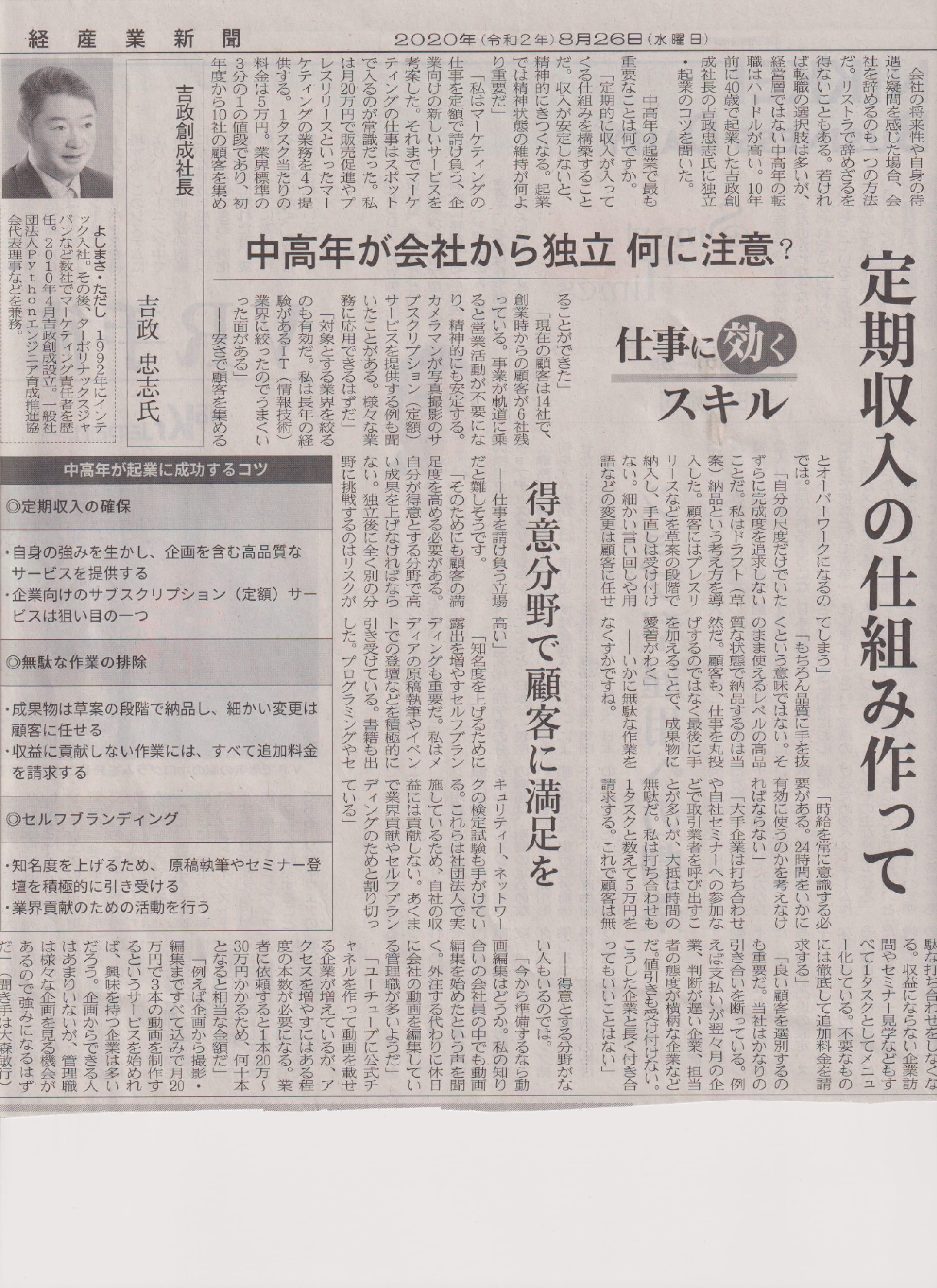 日経産業新聞20200826