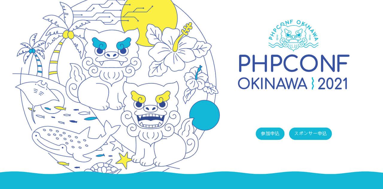 phpconf_okinawa2021